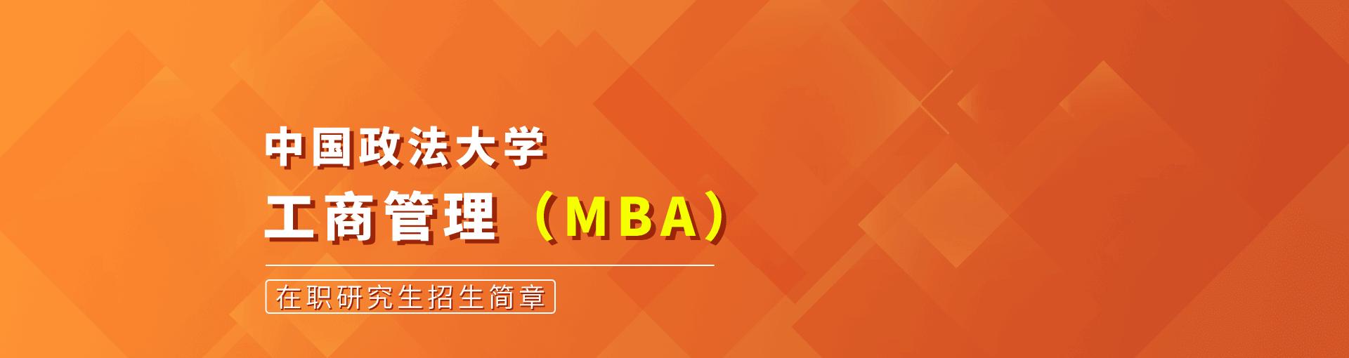 中国政法大学工商管理(MBA)在职研究生招生简章