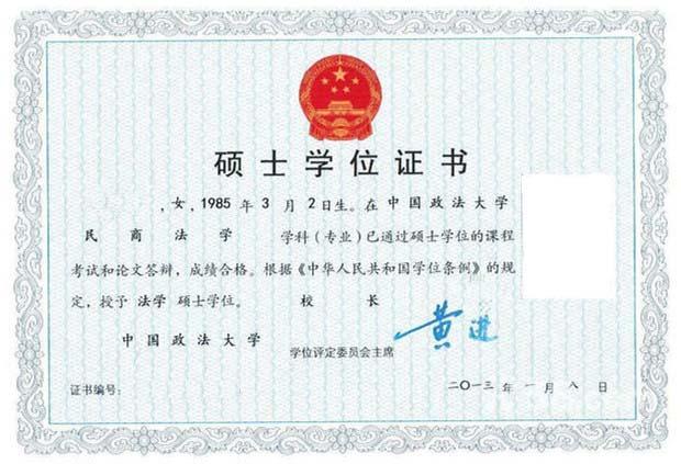 中国政法大学在职研究生证书样本