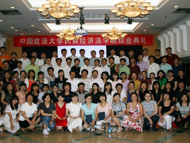 中国政法大学民商经济法结业典礼