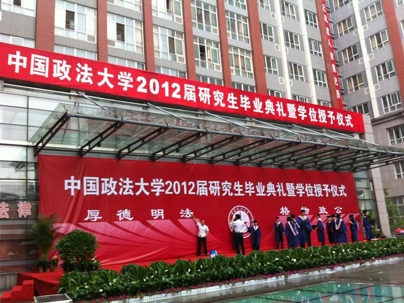 中国政法大学在职研究生学位授予仪式