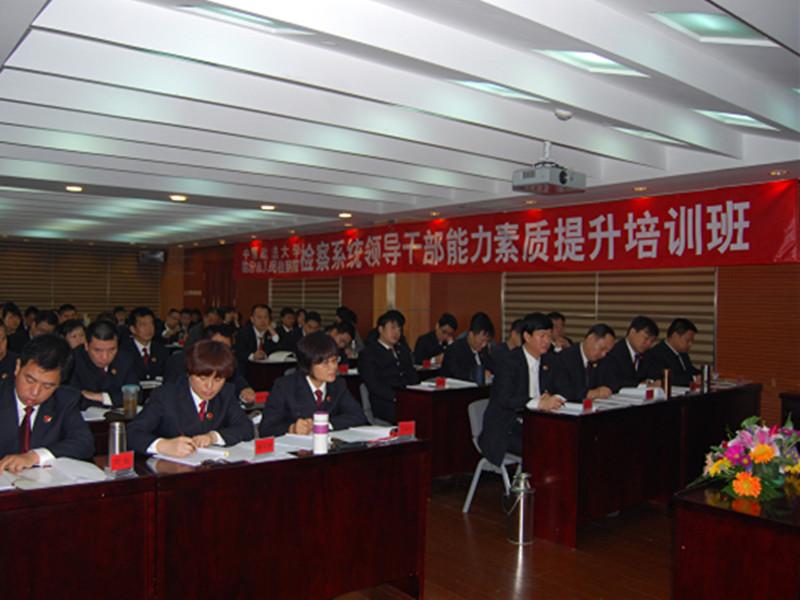 中国政法大学领导干部能力素质培训班
