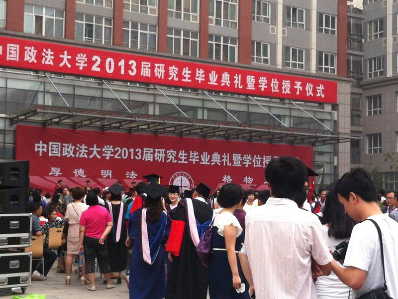 中国政法大学研究生毕业典礼