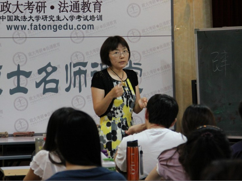 中国政法大学李娟副教授上课图片
