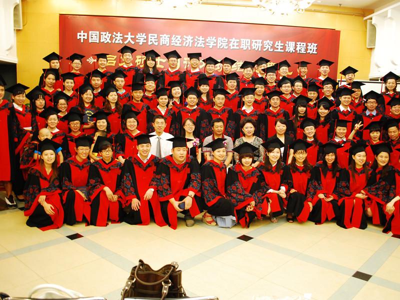 中国政法大学民商经济法课程班