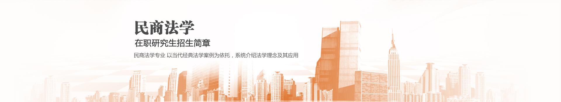 中国政法大学法学(民商法学方向)高级研修班招生简章
