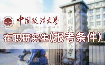 2017年中国政法大学在职研究生报考条件