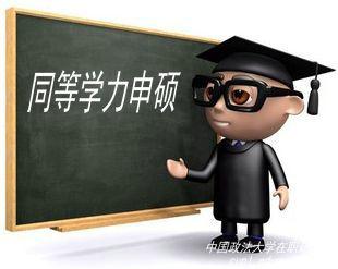 中国在职研究生在线_2017硕士在职研究生是怎么招生的?_中国政法大学在职研究生招生 ...