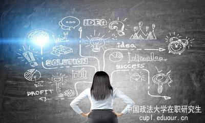 中国政法大学在职研究生经济法学方向(北京班)招生动态