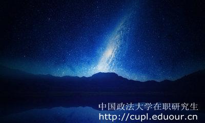 报考中国政法大学在职研究生需要学习多久?