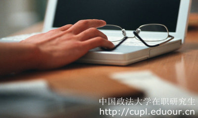 为什么中国政法大学在职博士如此受欢迎呢?