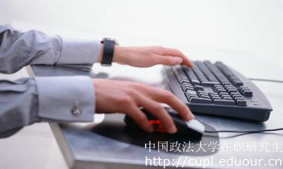 中国在职研究生在线_报考中国政法大学在职研究生只能在北京上课吗?_中国政法大学 ...
