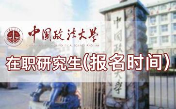 2018年中国政法大学在职研究生报名时间
