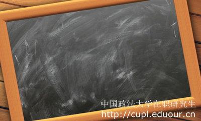 2018年中国政法大学在职研究生法学硕士招生动态