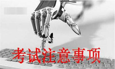 中国政法大学在职研究生一月专硕考试注意事项
