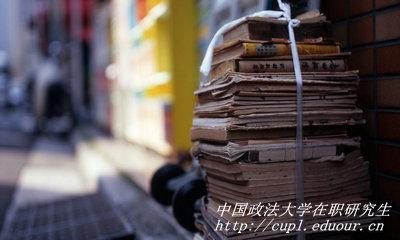 2018年中国政法大学在职研究生什么时候报考?