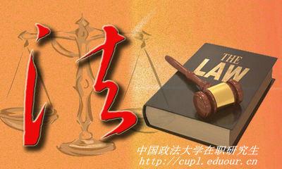 2018年中国政法大学法学院在职研究生专业招生动态