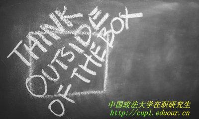 2018年中国政法大学在职研究生宪法专业网络班招生动态