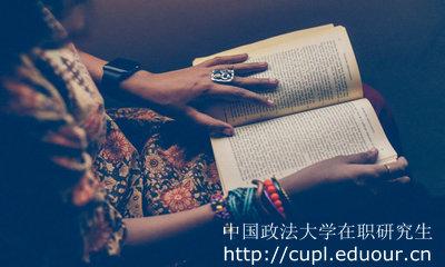 北京政法大学经济法学在职研究生怎么读?
