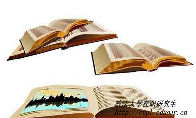 北京政法大学在职硕士招生要求有哪些呢
