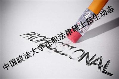 中国政法大学在职法律硕士招生动态
